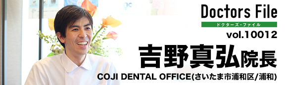171287 coji dental office