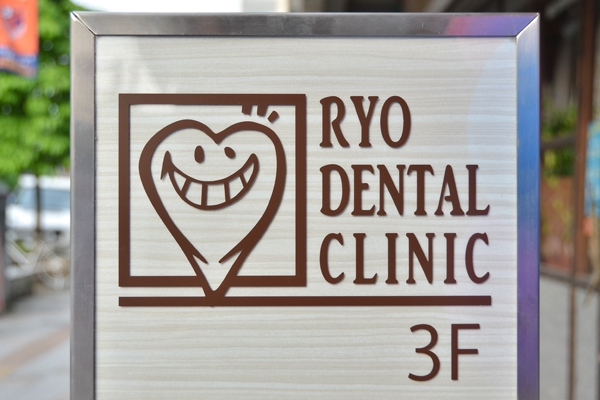 RYO DENTAL CLINIC