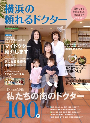 Book yokohama2013 cover 1360314403