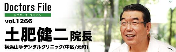 土肥健二の画像 p1_16