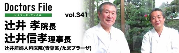 http://doctorsfile.jp/h/12376/df/1/